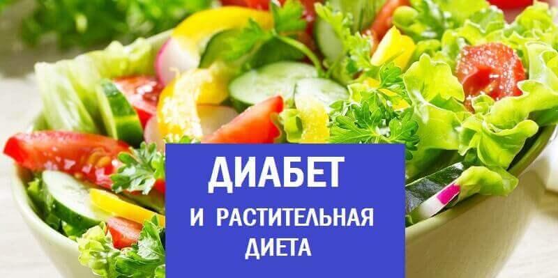 Диабет и растительная диета