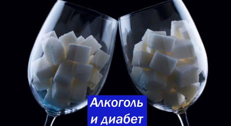 Алкоголь и другие напитки при диабете