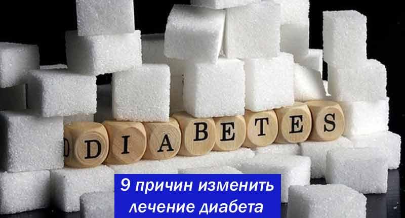 9 причин, почему необходимо изменить лечение диабета 2 типа