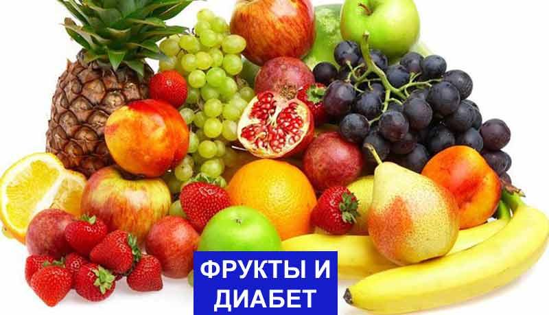 Наилучшие фрукты при диабете для подержание уровня сахара в крови