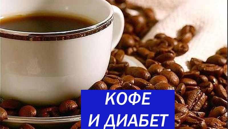 кофе повышает сахар в крови или нет