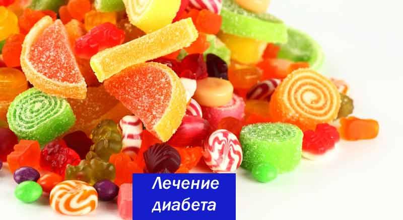 Лечение диабета